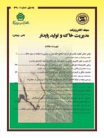 مجله مدیریت خاک و تولید پایدار